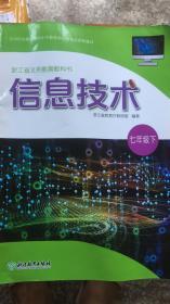 信息技术七年级下◆浙江省义务教育教科书◆浙教版20年3版 无笔记