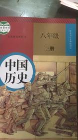 义务教育课教科书 中国历史 八年级上册 部编 人教版 17年1版  全新