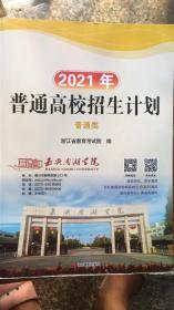 2021年普通高校招生计划 普通类
