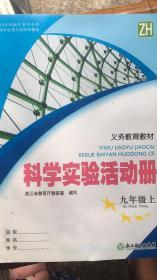 科学实验活动册 九年级上 浙教版 义务教育教材 附答案 20年3版
