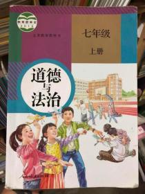 义务教育教科书 道德与法治 七年级上册 人教版 部编 全新