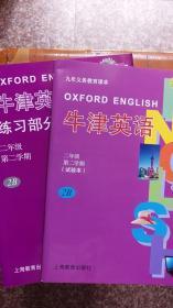 牛津英语 二年级第二学期(试验本) 2B+练习部分 沪教版 全新