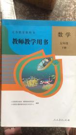 义务教育教科书 数学  教师教学用书 五年级下册 人教版 附光盘 16年2版