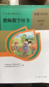 义务教育教科书 道德与法治 教师教学用书 四年级上册 人教版 附光盘 19年1版 全新