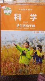 科学学生活动手册二年级上册 义务教育教材 全新
