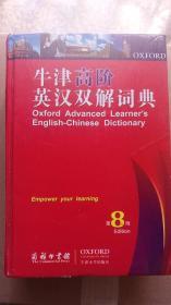 牛津高阶英汉双解词典 第8版 附光盘 全新 包平邮