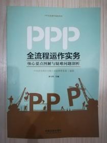 PPP全流程运作实务