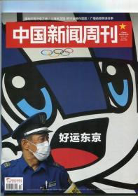 中国新闻周刊2021.27