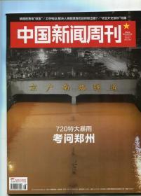 中国新闻周刊2021.28