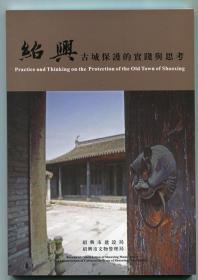 绍兴古城保护的实践与思考