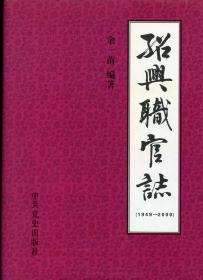 绍兴职官志(1949-2000)
