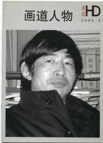 画道人物(陈德洪)
