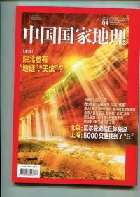中国国家地理2021.4