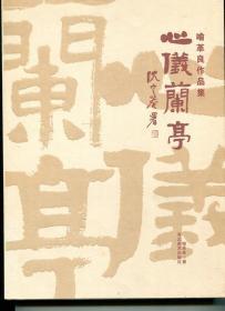 心仪兰亭——喻革良作品集