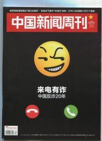 中国新闻周刊2021.30