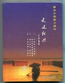 走近绍兴(DVD)