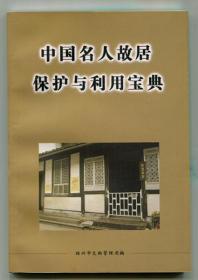 中国名人故居保护与利用宝典