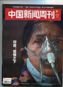 中国新闻周刊2021.5.24
