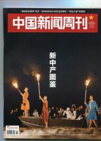 中国新闻周刊2021.32