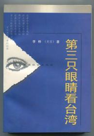 第三只眼睛看台湾