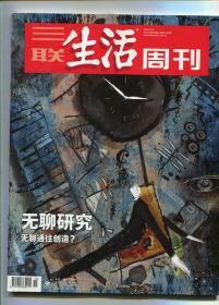 三联生活周刊2021.15