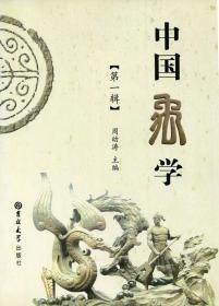 中国禹学第一辑