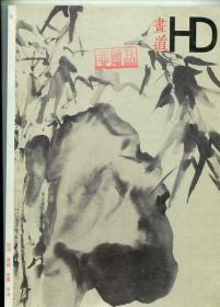书道2005.5