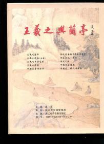 王羲之与兰亭(CD-ROM)