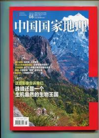 中国国家地理2021.8