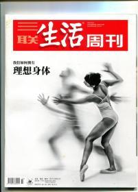 三联生活周刊2021.33