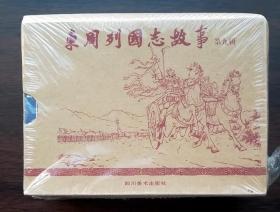 东周列国志故事(第九辑全6册)