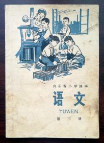 语文-第三册(山东省小学课本1975年一版一印)