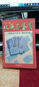 中国近代纸币、票券图鉴  库存书,无翻阅