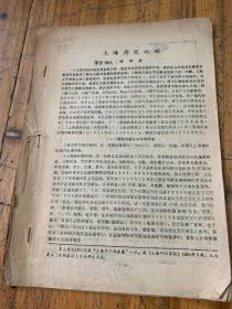 5892:上海历史地理  褚绍唐 油印本 ,内有关于长三角洲的形成问题