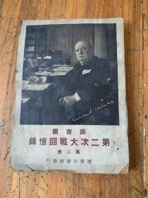 5760:丘吉尔第二次大战回忆录第二册
