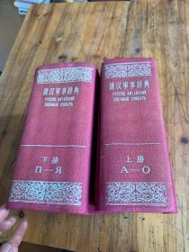 5724:俄汉军事辞典上下