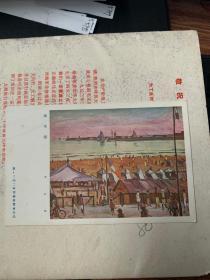 561:早期日本明信片《海水浴》第十三回二科美术展览会出品