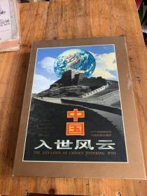 中国入世风云 WTO创始国钱币中国邮票珍藏册,内含创始国钱币23枚,彩色镀银箔一枚,中国电信 钢铁 铁路 汽车 化纤 服务农业等行业的相关邮票 ,精装一大册,有盒子