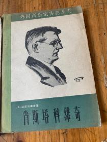 5789:外国音乐家传记丛书 肖斯塔科维奇