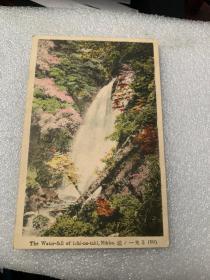 577:日本 民国实寄明信片《日光一丿泷 》反面有贴邮票壹钱五厘,有邮戳