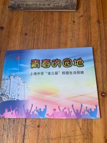 """5796:  青春的园地 上海中学老三届校园生活回眸 上海中学""""老三届""""离校20周年纪念"""