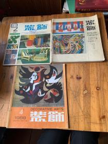 5910:装饰 工艺美术季刊总第(11 12 13 14 20 38)6册,内容丰富各种民俗服饰设计  民间绘画  手工艺品 ,瓷器 蜡染等