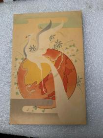 562:民国侵华史料溥仪访日明信片《 日本地图吉祥鸟图案》明信片一枚
