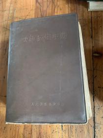 5747:农村医生手册 新版