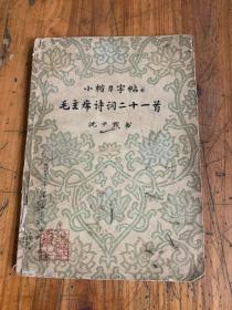 5740:小楷习字帖 毛主席诗词二十一首  半壁斋主 铃印
