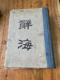 5890:辞海合订本 民国三十六年初版
