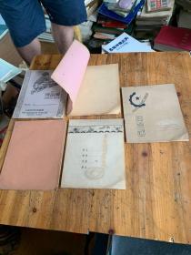 5739:早期空白 练习簿 5个 ,有本事商务印书馆制造,大富书店印制等