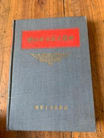 5848:俄漢礦業技術辭典 精裝
