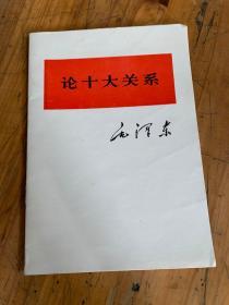 5725:毛泽东论十大关系 95品两册