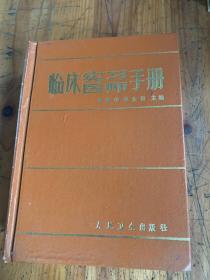 5748:临床实习医师手册 +内科手册71年一版一印